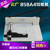 Paper cutter Yunguang 858A4 thick layer paper cutter Paper cutter Heavy duty paper cutter Cut the tender paper Cut knife