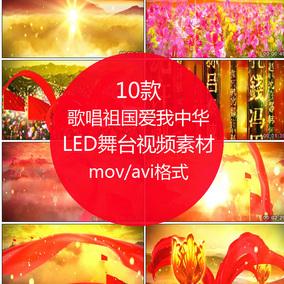 舞墨堂 歌唱祖国中国梦 爱我中华红歌民歌LED屏幕晚会视频素材