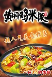 Printing of poster poster poster poster and poster board customization of yellow stewed chicken, rice, ribs, tofu, fish and eggplant