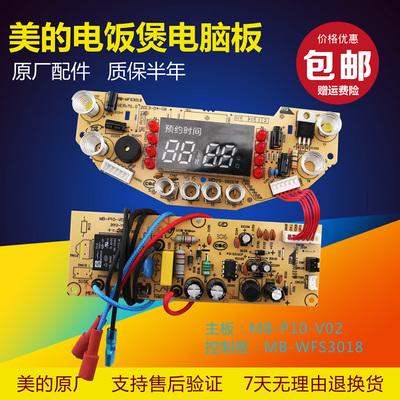 原厂美的智能电饭煲电脑板 电源板 显示板WFS3018线路主板 控制板网友购买经历