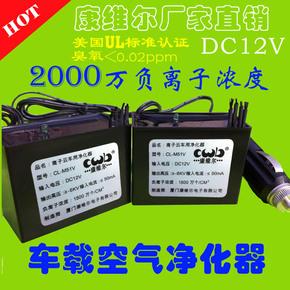 車載小粒徑負離子發生器DC12V迷你 負氧離子汽車用氧吧空氣凈化器