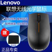 原装 正品 包邮 联想无线鼠标N1901A笔记本台式机游戏办公光学鼠标
