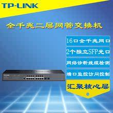 TP-Link TL-SG3218 16口全千兆二层可网管核心交换机端口汇聚SFP