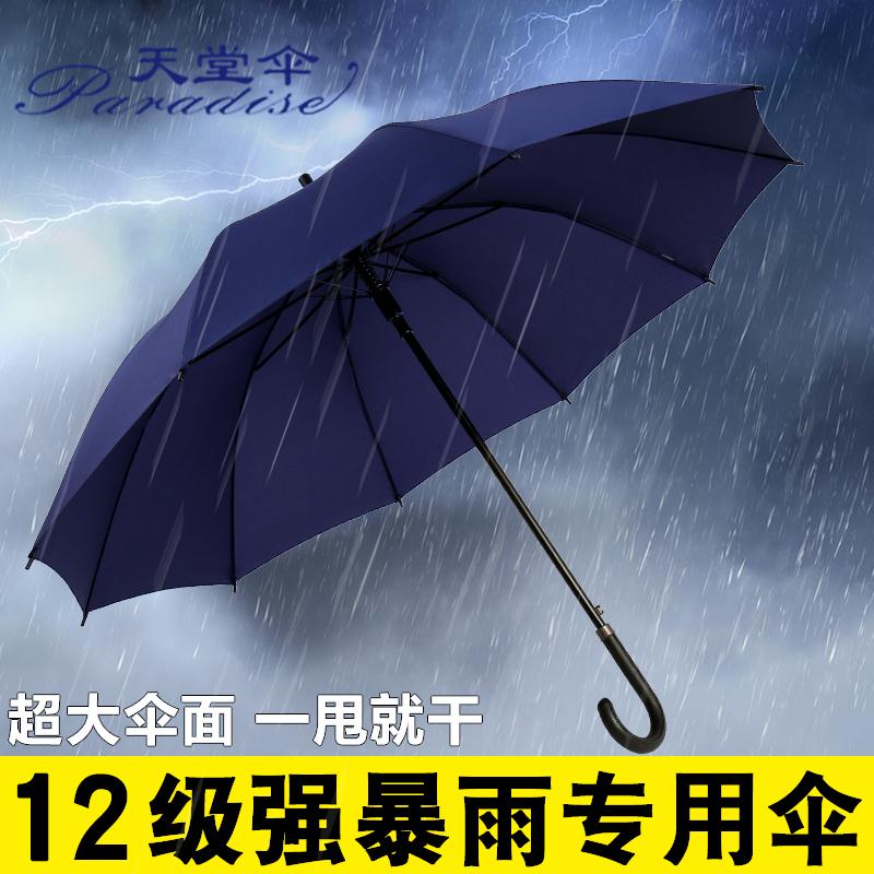 骨纯色商务伞