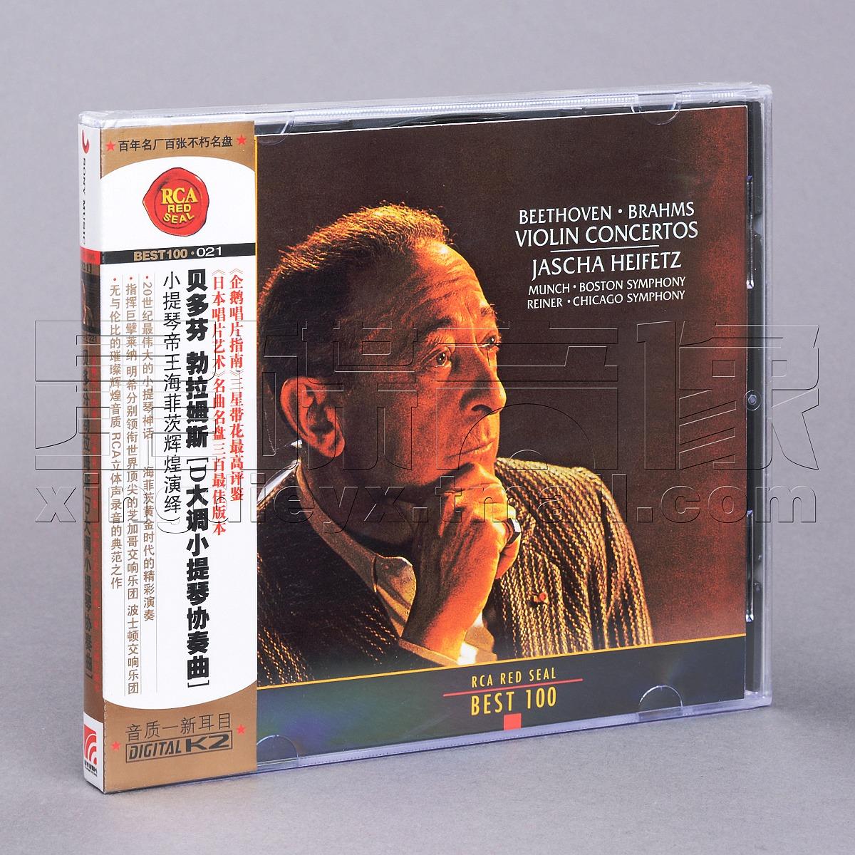 小提琴勃拉姆斯贝多芬D大调协奏曲CD