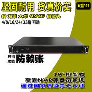16路24路32路NVR网络硬盘监控录像机海康大华高清监控ONVIF机架式