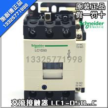 原产正品施耐德上海交流接触器LC1D50AQ7CLC1D50AQ7CAC380