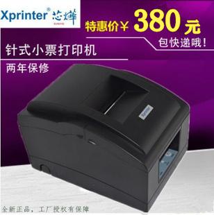 76mm针式打印机 芯烨XP-76IIH小票据针式打印机 单双三联纸打印机