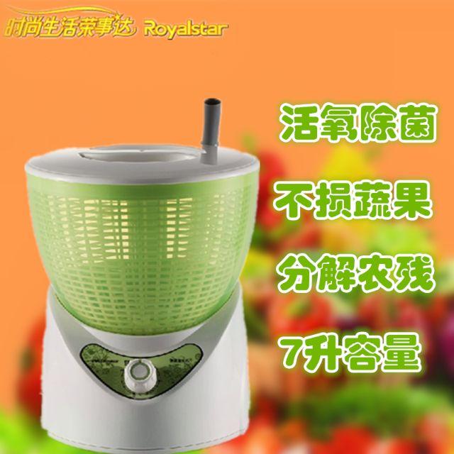 荣事达RSQ-7BG品牌果蔬机洗菜 全智能 多功能 分离式臭氧消毒特价