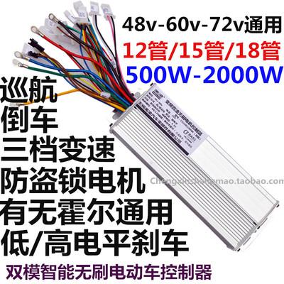 电动车控制器48v