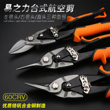 Strong industrial scissors tin snips stainless steel scissors multifunction aviation electrician professional keel wire