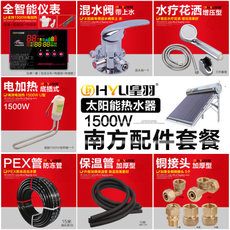 Solar water heater with tropical flame retardant pipe electric