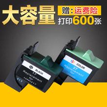 Z25墨盒 Z605 Z603 Z615 利盟17墨盒 绘威兼容 打印机墨盒10n0217
