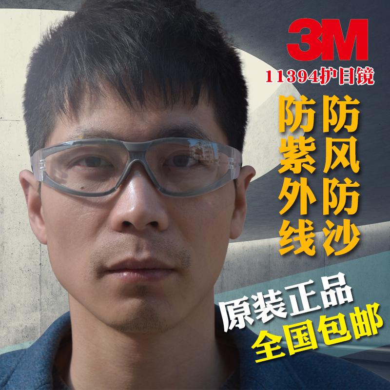 包邮3M正品11394护目镜防尘/防风沙/防紫外线/防冲击工业防护眼镜5元优惠券