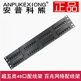 48 Ultra Five Types of Unshielded 100 Megabyte Wire Network Distribution Frame of Anpuke Bear 48 Ports Distribution Frame