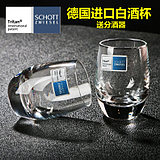 German Schott importcrystal glass spirits cup a mouthful cup yunswallow cup white wine cup small bullet cup set