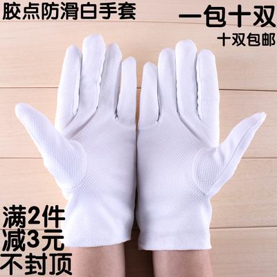 礼仪作业白色涤纶颗粒胶点防滑点胶作业点塑手套礼仪司机劳保手套