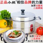 32厘米2层蒸锅+2个10寸盘子不锈钢加厚蒸蓖蒸笼煲熬汤锅蒸屉蒸格