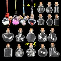 Mini glass bottle transparent small cork wishing bottle seal small bottle pendant glass bottle pendant bottle necklace bottle