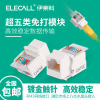 AMP type CAT5E network super five types of module free panel RJ45 network cable socket information module 5 Pack