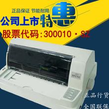 富士通DPK700 A4幅面平推票据针式打印机 税务出库快递单连续打印