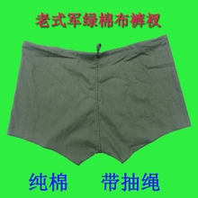 Genuine 81-cloth trousers, army green flats, veteran cotton men's high waist, old-fashioned cotton loose drawstring underwear