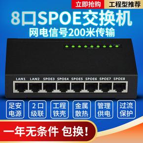 8口POE交换机铁壳升级 SPOE网络供电100米 90W带监控摄像头AP