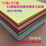 A4 color copy printing paper 80 grams of thin paper jam a5 red, yellow, blue, purple and pink hand-made origami color paper