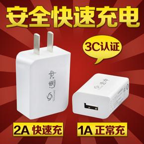 小米2s红米4手机max快充线4a通用4x充电器3s安卓note4/M3插头note