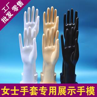 手套模型 假手 加重手套模特 手套展示道具 婚纱手套手模 手模