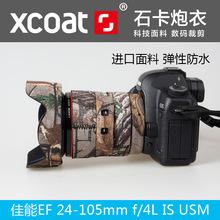 镜头硅胶圈 105 镜头炮衣镜头胶圈保护套迷彩伪装 佳能EF24