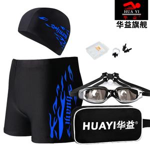 华益男士游泳五件套装 游泳装备男时尚平角加大码加肥游泳裤泳衣