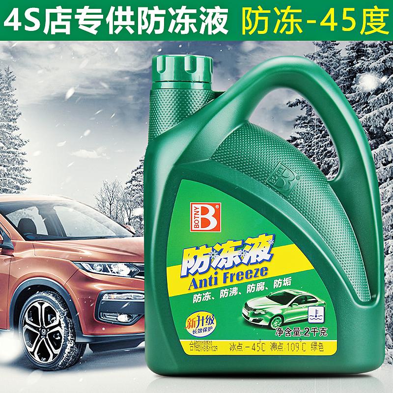 保赐利汽车冷却液起亚现代别克奥迪红色绿色大众防冻液四季通用