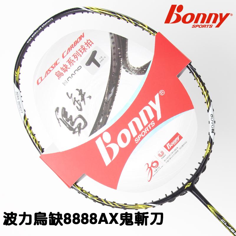波力Bonny 羽毛球拍 乌缺8888AX斩鬼刀 羽毛球拍进攻拍碳纤维