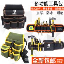 ゴールドナイトツールポケットキャンバス肥厚大型ツールバッグ多機能小型バッグ収納電気技師ツールキット