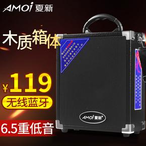 夏新 V2广场舞便携式手提背带小音箱无线蓝牙移动户外音响播放器