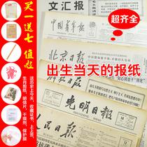 原版生日报纸情人礼物生日礼物日5月5年1981北京晚报老报纸