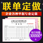 Customized documents, two sales, sales list, delivery list, triple order, this delivery receipt, outbound printing, custom