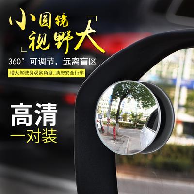 无边汽车后视镜倒车反光盲点镜360度可调小圆镜广角辅助镜