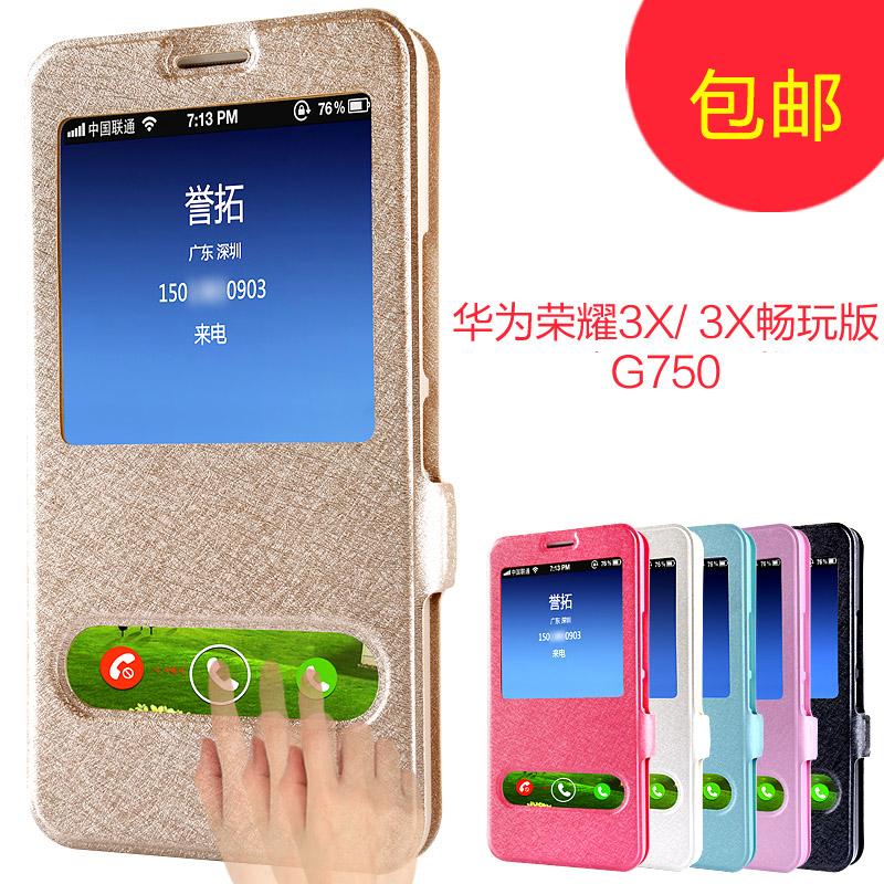 华为3x畅玩版手机壳