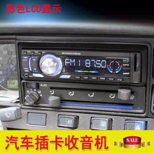 长安金牛星 奔奔迷你 大功率 车载收音机播放器 无损