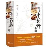 实用中药师手册 黄红中 叶文平 赖小平 正版 广东科技出版社