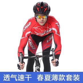 骑行服男长袖套装夏季抓绒自行车山地车服装春夏装备上衣裤子定制