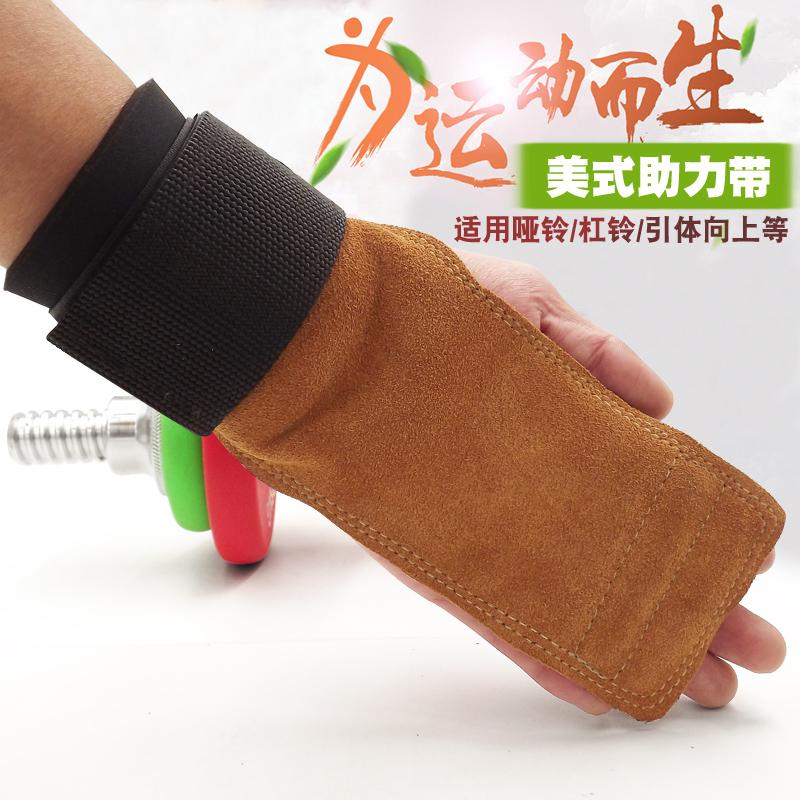 助力带牛皮男女健身引体向上硬拉防滑耐磨运动护腕哑铃手套握力带1元优惠券