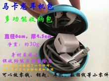 小巧耳机包多功能手机充电器数据线整理收纳包耐磨防压拉链包包邮