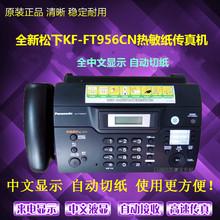 全新原装松下956中文热敏传真机自动切纸电话复印家用办公一体机