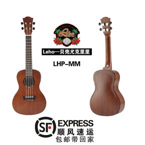 美国Leho贝壳LHC-MM 21/23/26寸 C型尤克里里 ukulele 乌克丽丽