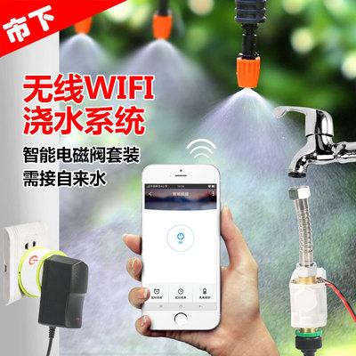 手机无线wifi遥控电磁阀自动浇花器 雾化微喷头细雾喷淋喷灌浇水
