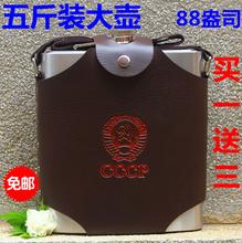 俄罗斯大酒壶88盎司酒壶5斤304不锈钢军水壶户外旅行随身便携酒具