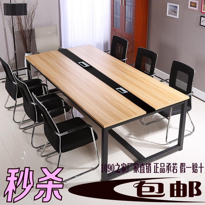 包邮电脑桌会议桌